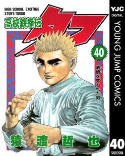 高校鉄拳伝タフ 40-電子書籍