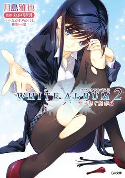 WHITE ALBUM2 雪が紡ぐ旋律6-電子書籍