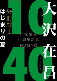 大沢在昌10/40 作家生活40周年記念特別合本 分冊版1 はじまりの夏