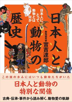 日本人と動物の歴史-電子書籍