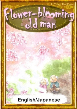 Flower-blooming old man 【English/Japanese versions】-電子書籍