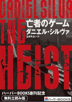 亡者のゲーム◆ハーパーBOOKS創刊記念◆無料立読み版-電子書籍