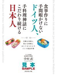 食事作りに手間暇かけないドイツ人、手料理神話にこだわり続ける日本人 共働き家庭に豊かな時間とゆとりをもたらすドイツ流食卓術【見本】