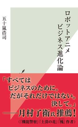 ロボットアニメビジネス進化論-電子書籍