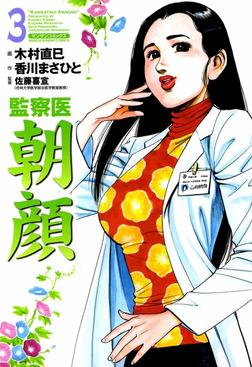 監察医朝顔 3-電子書籍