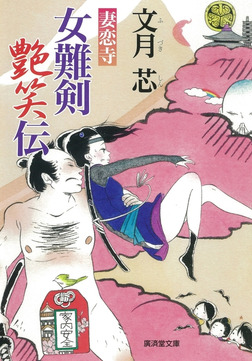 女難剣艶笑伝 妻恋寺-電子書籍
