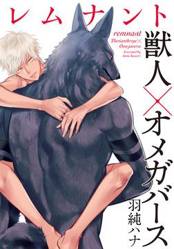 レムナント―獣人オメガバース― (4)-電子書籍
