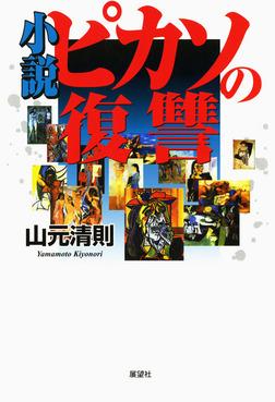 小説 ピカソの復讐-電子書籍