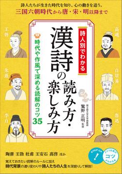 詩人別でわかる 漢詩の読み方・楽しみ方 時代や作風で深める読解のコツ35-電子書籍