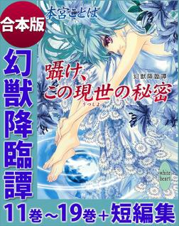 幻獣降臨譚 11巻~19巻+短編集 合本版-電子書籍