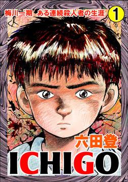 ICHIGO(1)-電子書籍