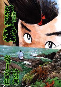 浮浪雲(はぐれぐも)(77)
