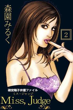 篠宮陽子弁護ファイル Miss, Judge2-電子書籍