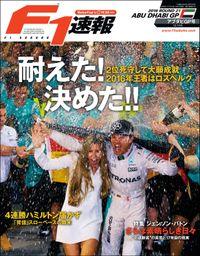 F1速報 2016 Rd21 アブダビGP 号