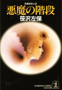 悪魔の階段-電子書籍