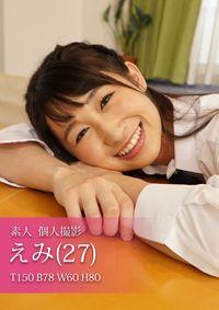 素人 個人撮影えみ(27)