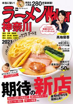 ラーメンWalker神奈川2021-電子書籍