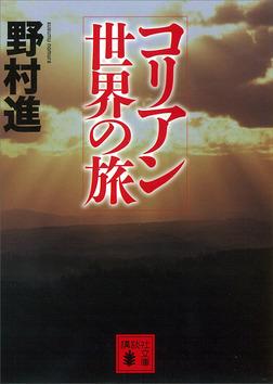 コリアン世界の旅-電子書籍