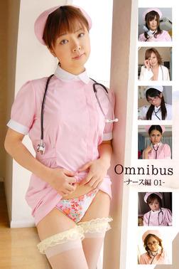 Omnibus-ナース編 01--電子書籍