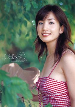 柳沼淳子 写真集 『 passio 』-電子書籍