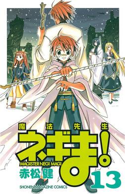 魔法先生ネギま!(13)-電子書籍