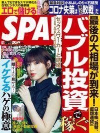 週刊SPA!(スパ)  2021年 6/1 号 [雑誌]