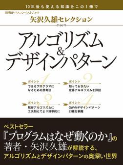 矢沢久雄セレクション アルゴリズム&デザインパターン(日経BP Next ICT選書)-電子書籍