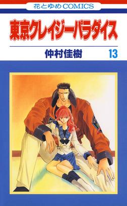 東京クレイジーパラダイス 13巻-電子書籍