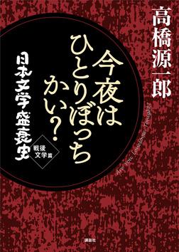 今夜はひとりぼっちかい? 日本文学盛衰史 戦後文学篇-電子書籍