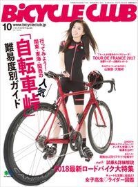 BiCYCLE CLUB 2017年10月号 No.390