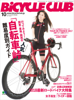 BiCYCLE CLUB 2017年10月号 No.390-電子書籍