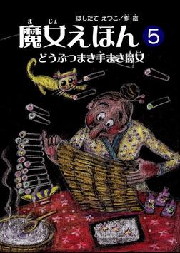魔女えほん(5) どうぶつまき手まき魔女-電子書籍