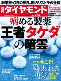 週刊ダイヤモンド 14年6月28日号