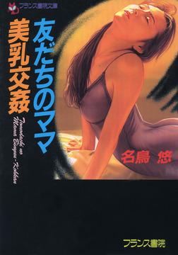 友だちのママ 美乳交姦-電子書籍