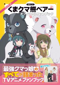 TVアニメ『くまクマ熊ベアー』オフィシャルファンブック-電子書籍
