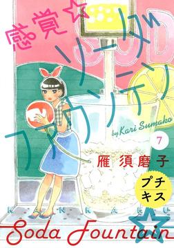 感覚・ソーダファウンテン プチキス(7)-電子書籍
