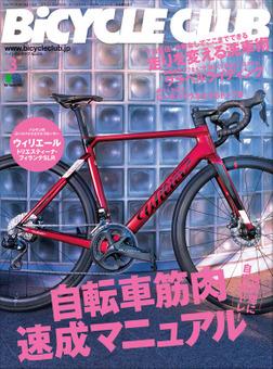 BiCYCLE CLUB 2021年3月号 No.431-電子書籍