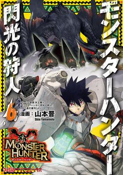 モンスターハンター 閃光の狩人 (6)-電子書籍