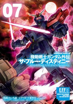 機動戦士ガンダム外伝 ザ・ブルー・ディスティニー(7)-電子書籍