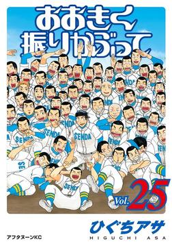 おおきく振りかぶって(25)-電子書籍