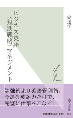 ビジネス英語〈短期戦略〉マネジメント-電子書籍