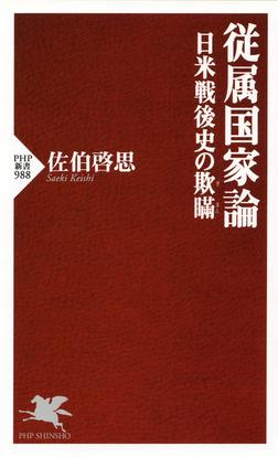 従属国家論 日米戦後史の欺瞞-電子書籍