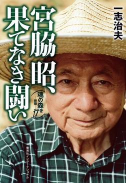 宮脇昭、果てなき闘い 魂の森を行け新版-電子書籍