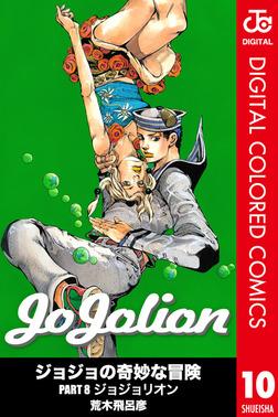 ジョジョの奇妙な冒険 第8部 カラー版 10-電子書籍