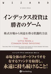 インデックス投資は勝者のゲーム ──株式市場から利益を得る常識的方法