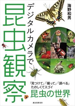 デジタルカメラで昆虫観察-電子書籍