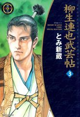 YAGYU RENYA, LEGEND OF THE SWORD MASTER Vol.3