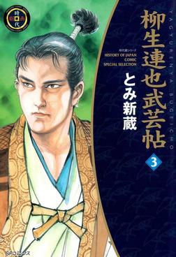 YAGYU RENYA, LEGEND OF THE SWORD MASTER Vol.3-電子書籍