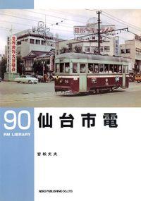 仙台市電(RM LIBRARY)