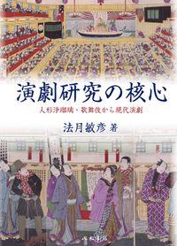 演劇研究の核心─人形浄瑠璃・歌舞伎から現代演劇